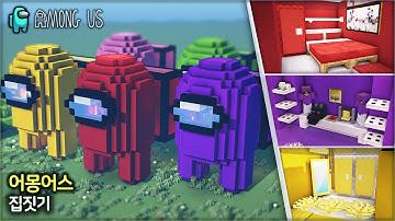 ⛏️ 마인크래프트 건축 강좌 :: 🚀 어몽어스 캐릭터 모양 집짓기 🔪 [Minecraft Among Us Crewmate House Build Tutorial]