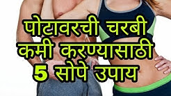 How to Lose Belly Fat in one week in marathi