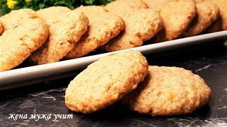 Овсяное печенье приготовить проще, чем вы думаете ☀ ЖЕНА МУЖА УЧИТ ☀ Вкусные рецепты