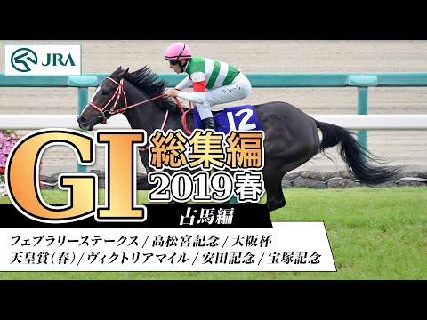 2019 GI総集編-2