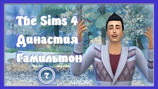 The Sims 4// Династия Гамильтон # 7// Зима