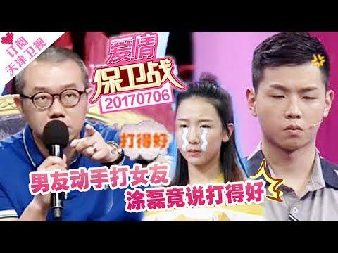 《爱情保卫战》20170706:男友动手打女友 涂磊竟说打得好