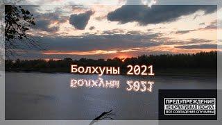 Рыбалка отдых 12 дней в палатке Астрахань 2021 Болхуны Сентябрь