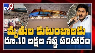 Launch Capsize : AP CM announces ex-gratia of Rs10 lakh - TV9