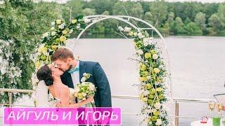 Айгуль и Игорь свадьба видео ● Свадебное агентство Galeria Уфа