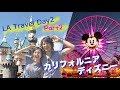 ロサンゼルス旅行 Day2  Part2~元祖!カリフォルニア⋆ディズニー⋆ランド
