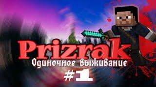 Minecraft стрим одиночное выживание 1 серия