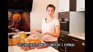 Что можно приготовить из 1 курицы | Готовим суп, второе и салат