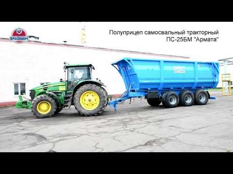 Тракторный прицеп ПС-25 Ярославич в работе. Загрузка прицепа. Разгрузка прицепа.