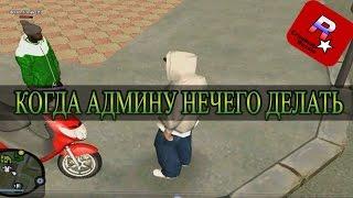 КОГДА АДМИНУ ДЕЛАТЬ НЕЧЕГО - GTA CRMP ( SEVERE RP )