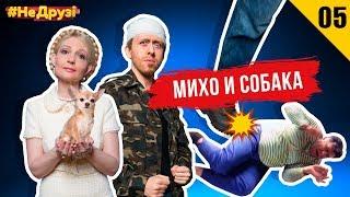 Смотреть сериал Сериал #НеДрузi - Саакашвили покусал собаку. Серия #5 онлайн