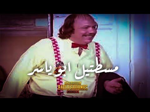 مستطيل ابو ياسر | PUBG MOBILE