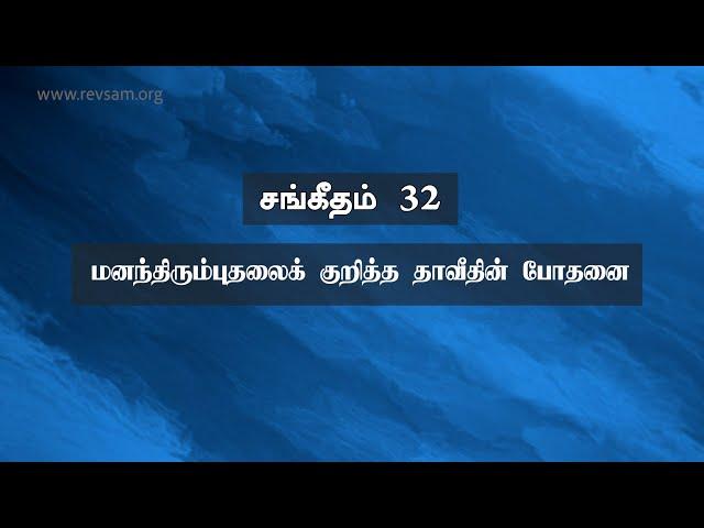 சங்கீதம் 32: மனந்திரும்புதலைக் குறித்த தாவீதின் போதனை | Sam P. Chelladurai | Weekly Prayer