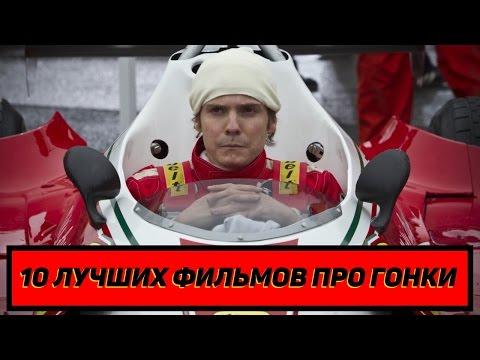 10 лучших фильмов про гонки / Top 10 Best Racing Movies