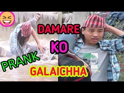 DAMARE KO GALAICHHA    PRANK VIDEO    ALISH RAI   