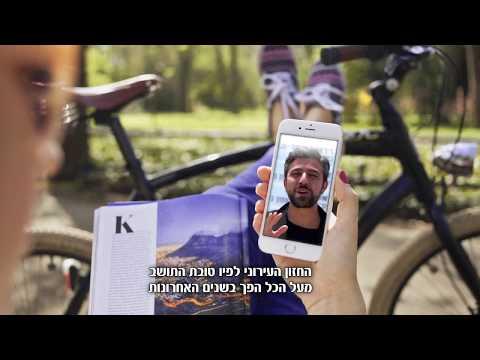 סרטון תדמית לעיריית בית שאן.