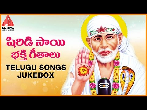 Shirdi Sai Baba Telugu Devotional Songs | Shiridi Sai Bhakti Geetalu | Amulya Audios And Videos