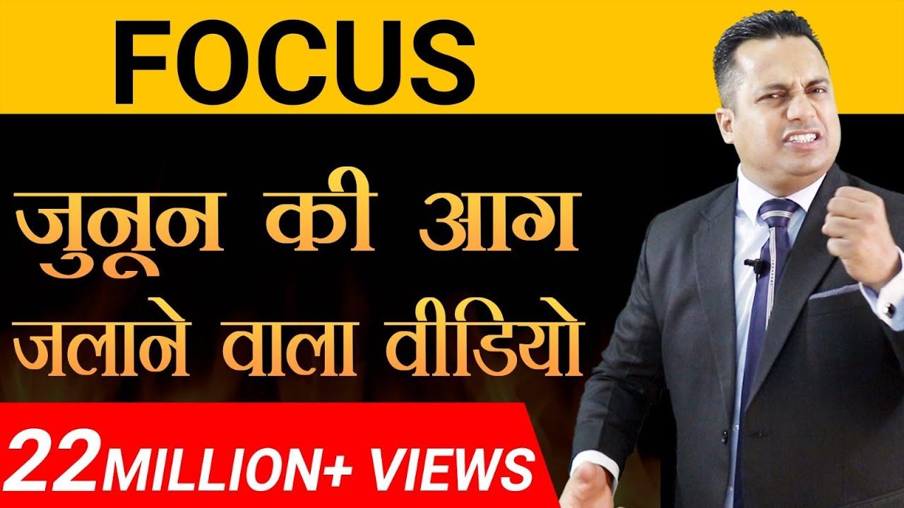 FOCUS | जुनून की आग जलाने वाला वीडियो  | Motivational Video | Dr Vivek Bindra