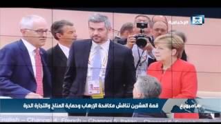 اتفاق واجماع على مكافحة الإرهاب في قمة العشرين