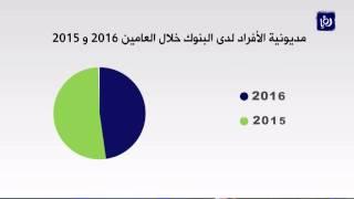 9.6 مليارات دينار مديونية الأفراد للبنوك والمؤسسات غير المصرفية - (7-8-2017)