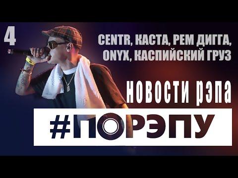 #ПОРЭПУ   НОВОСТИ РЭПА 4   Каспийский Груз, Каста, Гуф, Centr, Рем Дигга, Onyx, Jah Khalib