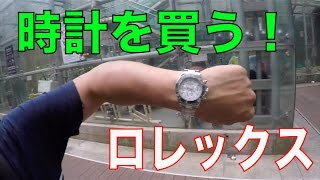 デデン時計を買う!!ロレックス買いました!!