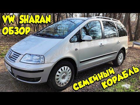 VW Sharan 2.0 TDI Exclusive Edition - Обзор Авто
