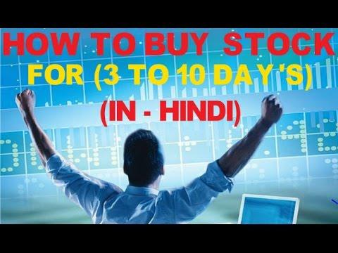 short term trading strategies in hindi