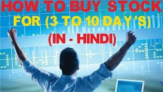short term trading strategies in hindi
