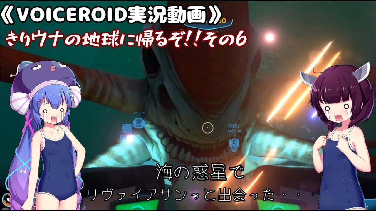 《VOICEROID実況動畫》きりウナの地球に帰るぞ!!その6 - YouTube