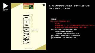 STAGEA クラシック作曲家シリーズ 5~3級 Vol.3 チャイコフスキー https...