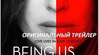 Близкие люди (2013) Трейлер к фильму
