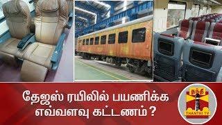 தேஜஸ் ரயிலில் பயணிக்க எவ்வளவு கட்டணம்? | Chennai to Madurai | Tejas Train