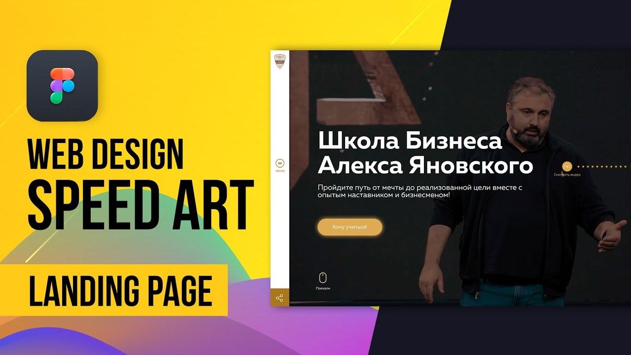 Web Design Speed Art #1 - Landing page [Figma]