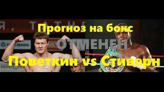 Прогноз на бокс 17.12 Поветкин vs Стиверн