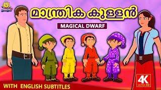 Malayalam Story for Children - മാന്ത്രിക കുള്ളൻ | Magical Dwarf | Malayalam Fairy Tales | Koo Koo TV