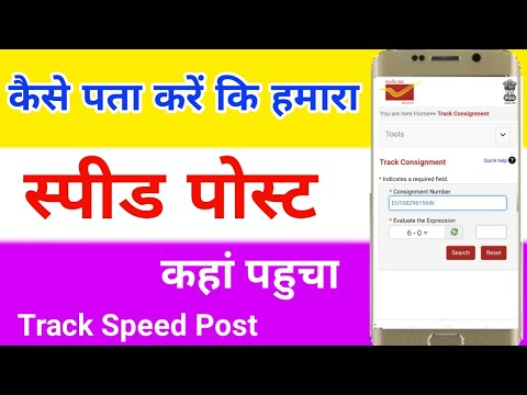 How to track speed post | speed post ko kaise track karen | kaise pata Karen ki speed post kaha pahu