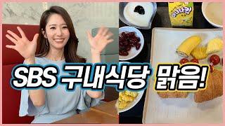 SBS기상캐스터가 소개하는 스브스 구내식당 퀄리티는? [정채널]