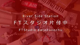 FTスタジオ片付中 #09 20170606 FT20周年企画第1弾 新番組「FTスタジオ...