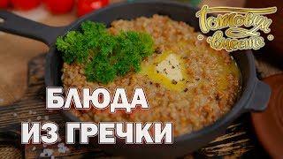 Блюда из гречки | Готовим вместе| Интер