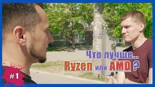 САМЫЙ УМНЫЙ ПРОХОЖИЙ #1 / Ryzen ЛУЧШЕ AMD!