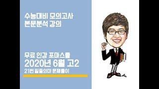 2020년 6월 고2 영어모의고사 본문 분석 강의 (2…