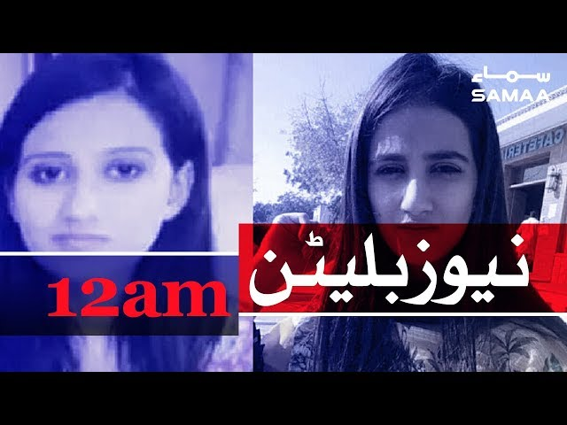 Samaa Bulletin - 12AM - 24 February 2019