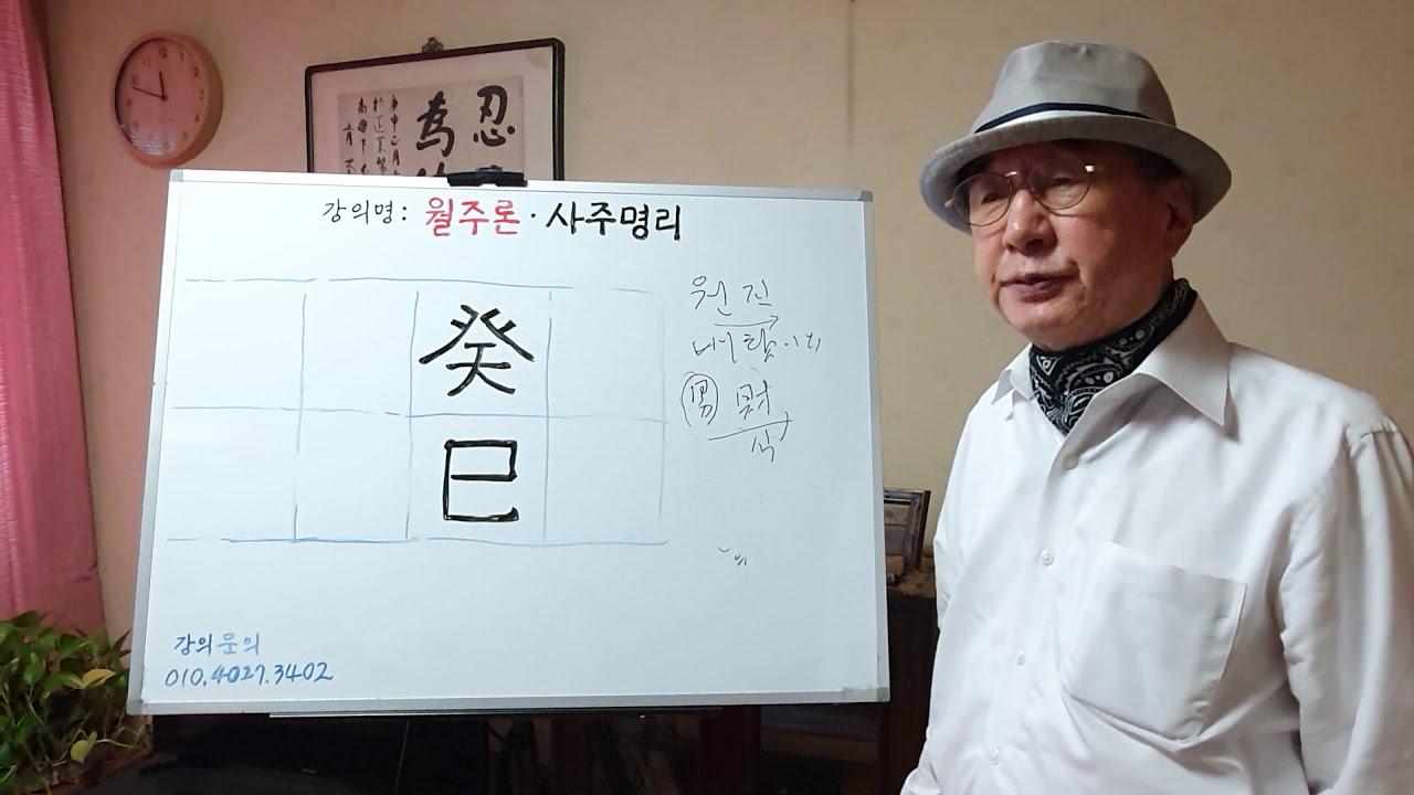 사주팔자 - 계사 - 월주론 - 정현우교수