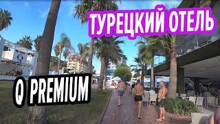 Q Premium Resort 5 hotel Alanya Обзор отелей Турции Алания Сиде Пляж территория
