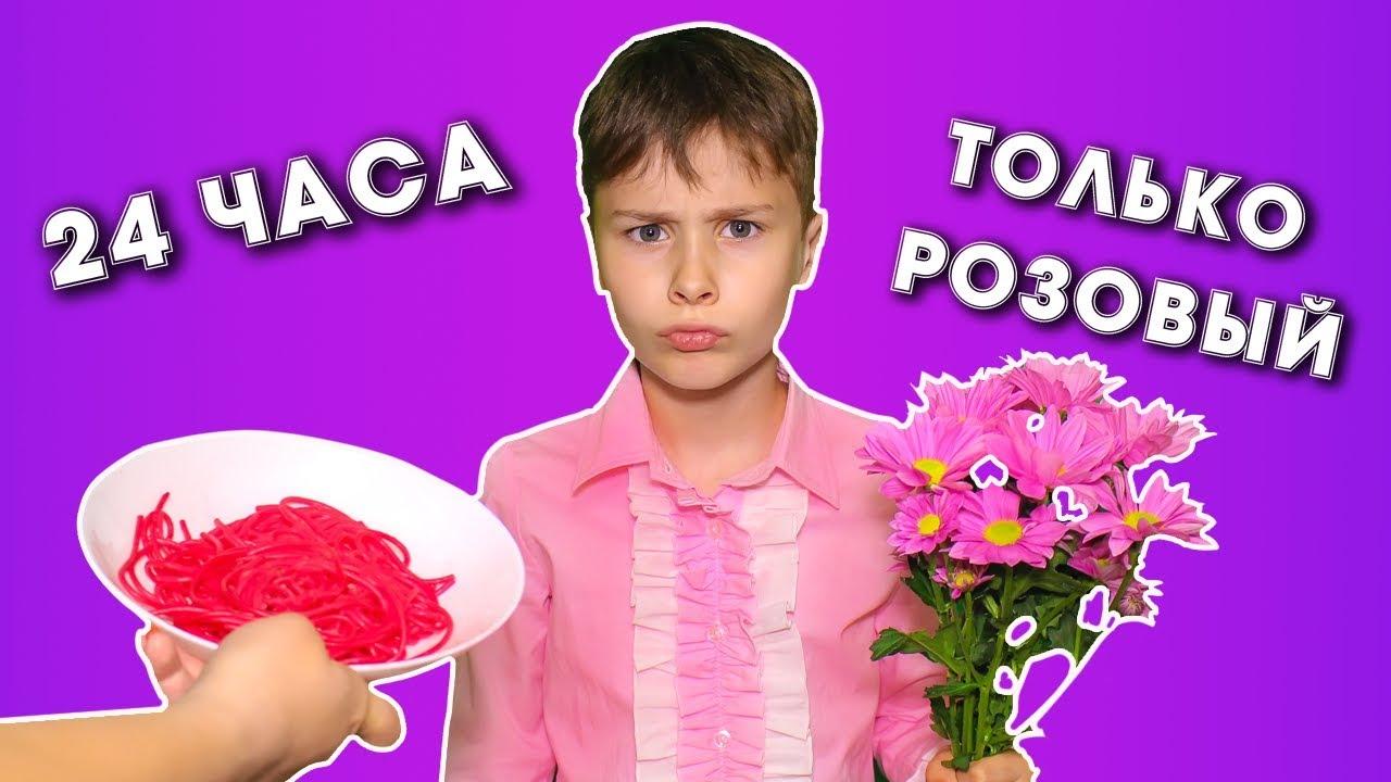 Мама ИСПОРТИЛА последний звонок !!! 24 часа только розовый цвет