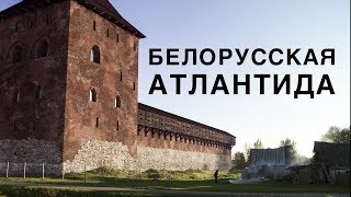 БЕЛОРУССКАЯ АТЛАНТИДА | Документальный фильм | English subtitle