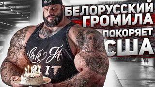 БЕЛОРУССКИЙ МУТАНТ Илья Голем. НИЧЕГО НЕ СКРЫВАЕТ