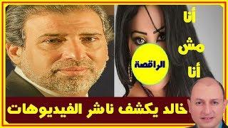 مفاجأة رهيبة من الراقصة..أنا مش أنا..و خالد يوسف ..هذا هو ناشر الفيديوهات إقبضوا عليه Khaled Youssef
