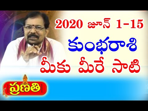 Rasi Phalalu Kumbha Rasi   2020 జూన్ 1-15 రాశిఫలాలు కుంభరాశి